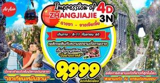 CSX03 IMPRESSION OF ZHANGJIAJIE 4D3N BY FD