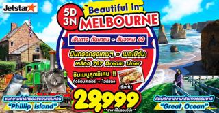 JQ 01 BEAUTIFUL IN MELBOURNE 5D3N BY JQ (Nov)