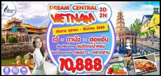 DAD01 DREAM CENTRAL VIETNAM 3D2N BY PG