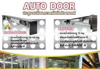 ระบบเปิด ปิดประตูอัตโนมัติ Auto Door