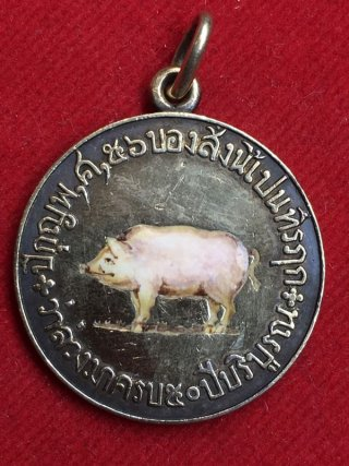 เหรียญสมัยรัชกาลที่5