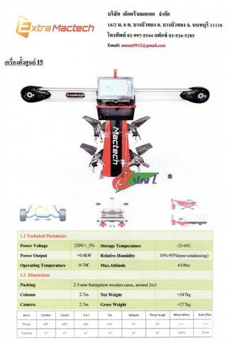 เครื่องตั้งศูนย์ 3D รุ่น i5