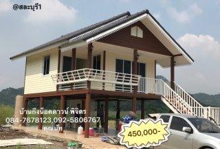 บ้านน็อคดาวน์ทรงจั่ว 450000 บาท