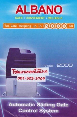ประตูรีโมท รุ่น ALBANO 1000/2000 KG