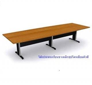 โต๊ะประชุม ทรงเรียวขาเหล็กชุปโครเมี่ยมตัวที