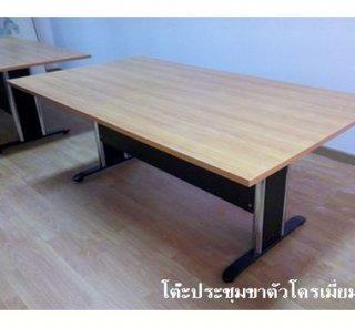 โต๊ะประชุมทรงสี่เหลี่ยม