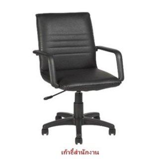 เก้าอี้สำนักงาน บี-11