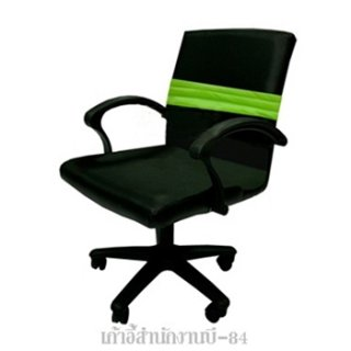 เก้าอี้สำนักงานขนาดเล็ก บี-84