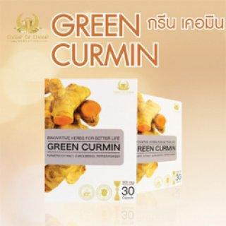 กรีน เคอมิน Green Curmin