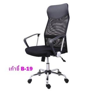 เก้าอี้ B-19
