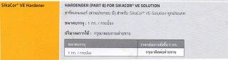 SIKACOR VE HARDENER ฮาร์ดเดนเนอร์ (ส่วนประกอบ บี)