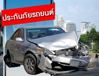 ประกันภัยรถยนต์ ราคาสุดคุ้ม