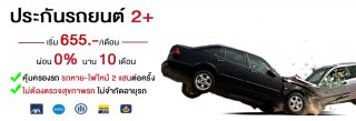 รับต่อประกันภัยรถยนต์ ชั้น2+