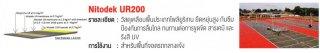 NITODEK UR200 วัสดุเคลือบพื้นประเภทโพลียูริเทน