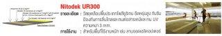 NITODEK UR300 วัสดุเคลือบพื้นประเภทโพลียูริเทน