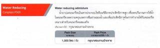 Water Reducing น้ำยาบ่มคอนกรีต