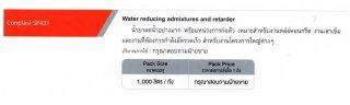 Conplast SP431 น้ำยาลดน้ำอย่างมาก
