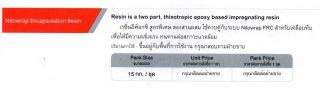Nitowrap Encapsulation Resin เรซิ่นอีพ็อกซี่