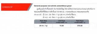 Condextra GP ปูนซีเมนต์เกร้าท์ไม่หดตัว