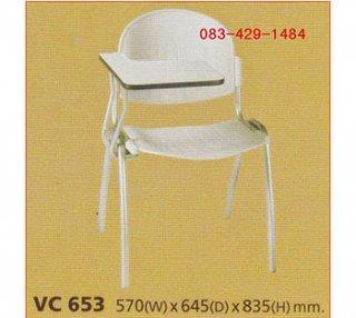 เก้าอี้เล็คเชอร์ สีขาว