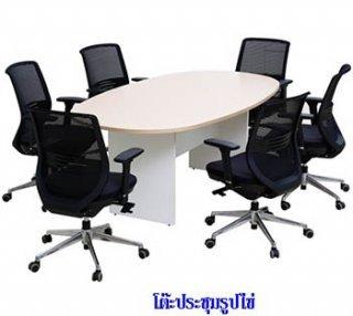 โต๊ะประชุม รูปไข่ ไม่รวมเก้าอี้