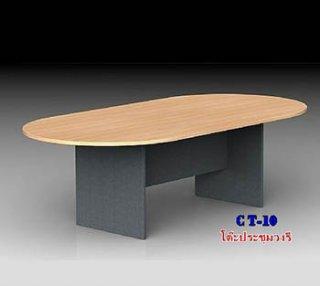 โต๊ะประชุม วงรี