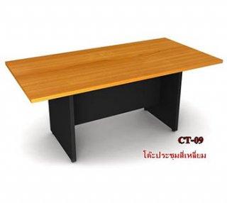 โต๊ะประชุมเมลามีน