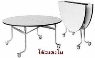 โต๊ะกลม (แตงโม)