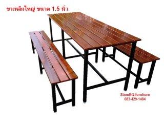 โต๊ะอาหารไม้เต็ง เหล็ก 1.5x1.5 นิ้ว