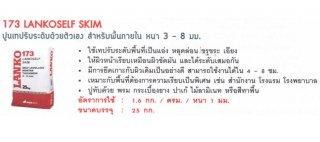 173 LANKOSELF SKIM ปูนเทปรับระดับตัวเอง