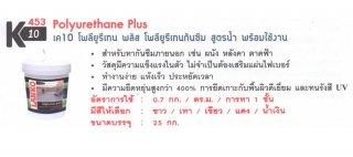 Polyurethane Plus เค10 โพลียูรีเทน