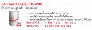 343 MATCHLESS CR W30 น้ำยาทาแบบสูตรน้ำ