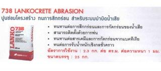 738 LANKOCRETE ABRASION ปูนซ่อมโครงสร้าง