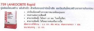 739 LANKOCRETE Rapid ปูนซ่อมโครงสร้าง แข็งตัวเร็ว