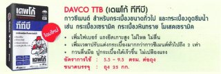 DAVCO Super TTB เดพโก้ ซุปเปอร์ ทีทีบี