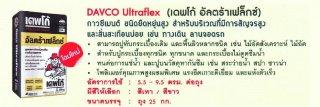 DAVCO Ultraflex เดพโก้ อัลตร้าเฟล็กซ์