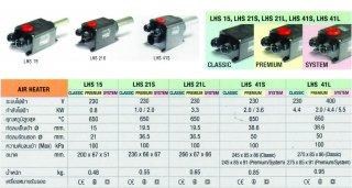 LHS,15,LHS21S,LHS21L,LHS41S,LHS41L