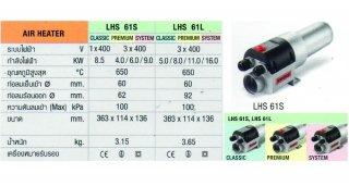 LHS61S,LHS61L