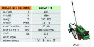 VARIANT T1