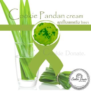 คุกกี้ใบเตยครีม (Cookie Pandan Cream)