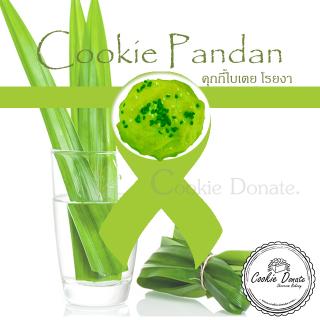 คุกกี้ใบเตย (Cookie Pandan)