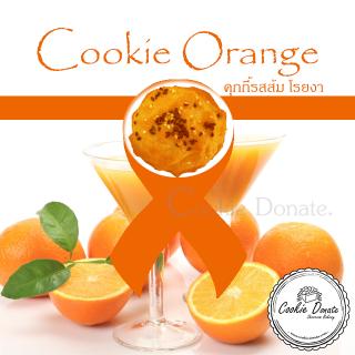 คุกกี้ รสส้ม (Cookie Orange)