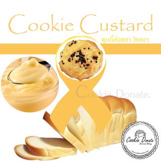 คุกกี้สังขยา (Cookie Custard)