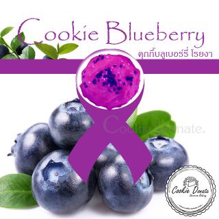 คุกกี้บลูเบอร์รี่ (Cookie Blueberry)
