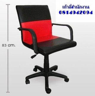 เก้าอี้สำนักงานขนาดเล็ก B-70 ทูโทน