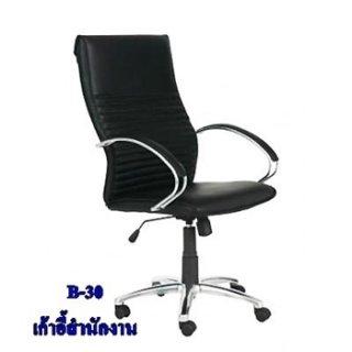เก้าอี้ผู้บริหาร B-30