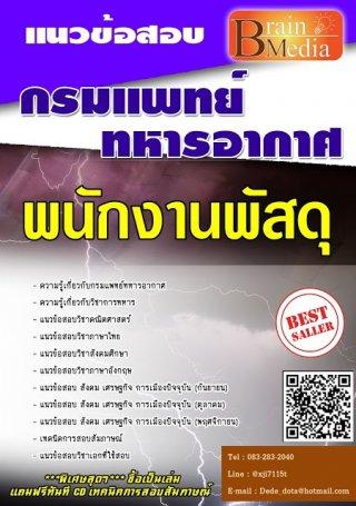 แนวข้อสอบพนักงานพัสดุ (ไฟล์ PDF)