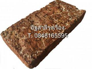 หินศิลาเเลง 20*40*7*5 cm