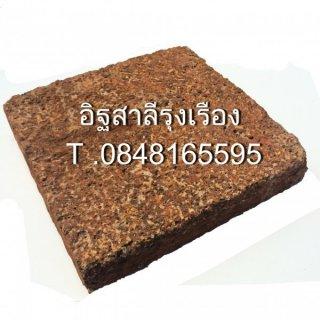 หินศิลาเเลง 40*40*7*5 cm