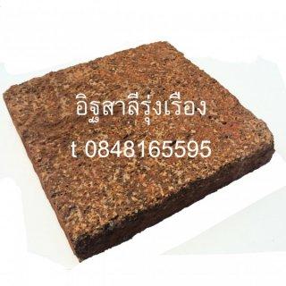 หินศิลาเเลง 25*25*7*5 cm